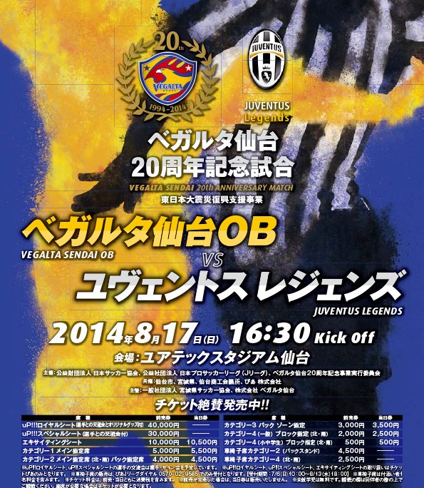 Juventus Legends Sendai 2014